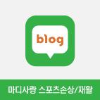 블로그(메인용).jpg