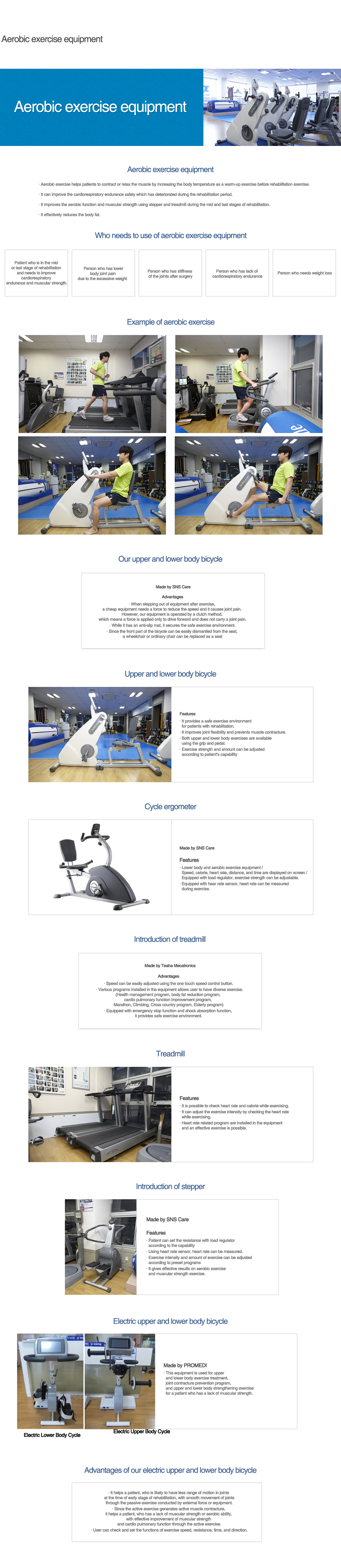 Aerobic exercise equipments